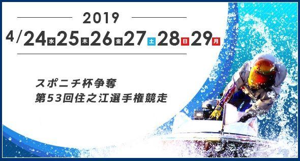 【住之江競艇予想(4/29)】スポニチ杯争奪(2019)初日の買い目はコレ!