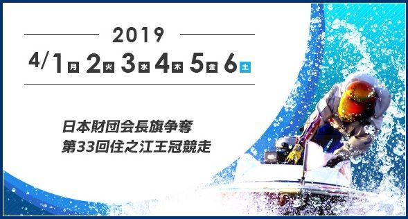 【住之江競艇予想(4/1)】第33回住之江王冠競走(2019)初日の買い目はコレ!