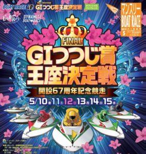 【津競艇予想(5/15)】G1つつじ賞王座決定戦(2019)最終日の買い目はコレ!