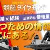 競艇予想サイト「競艇ダイヤモンド(DIAMOND))」の口コミ・検証公開中!