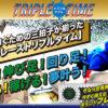 競艇予想サイト「トリプルタイム(TRIPLE TIME)」の口コミ・検証公開中!