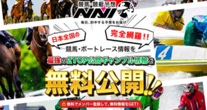 競艇予想NAVI(ナビ)