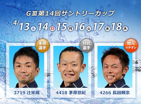 【多摩川競艇予想(4/13)】第14回サントリーカップ(2019)初日の買い目はコレ!