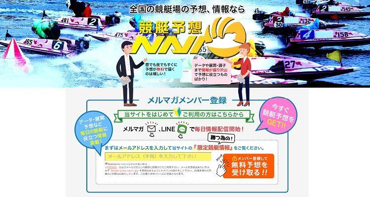 競艇予想サイト 競艇NAVI(ナビ)