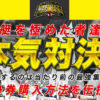 競艇予想サイト「ボートマスターズ(BOAT MASTERS)」の口コミ・検証公開中!