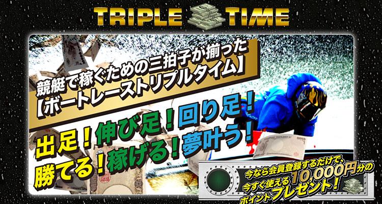 競艇予想サイト トリプルタイム(TRIPLE TIME)