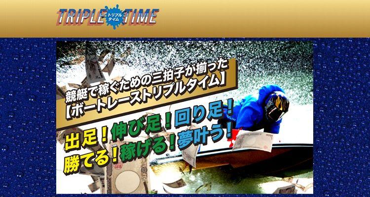 競艇予想サイト TRIPLETIME(トリプルタイム)
