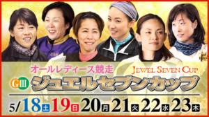 【下関競艇予想(5/22)】G3オールレディース競走-ジュエルセブンカップ(2019)5日目の買い目はコレ!