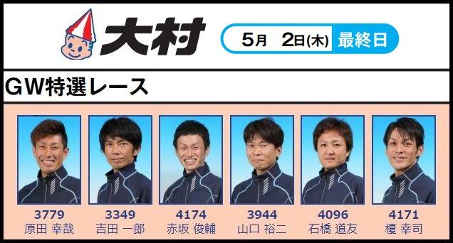 【大村競艇予想(5/2)】GW特選レース(2019)最終日の買い目はコレ!