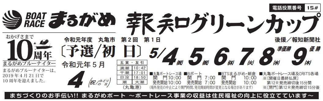 【丸亀競艇予想(5/4)】報知グリーンカップ(2019)初日の買い目はコレ!