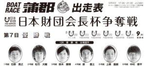 【蒲郡競艇予想(5/9)】日本財団会長杯争奪戦(2019)最終日の買い目はコレ!