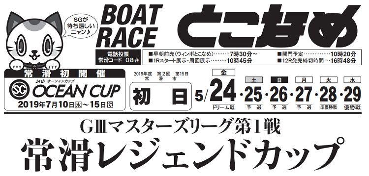 【常滑競艇予想(5/24)】G3マスターズリーグ第1戦-常滑レジェンドカップ(2019)初日の買い目はコレ!