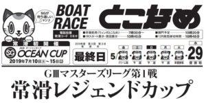【常滑競艇予想(5/29)】G3マスターズリーグ第1戦-常滑レジェンドカップ(2019)最終日の買い目はコレ!