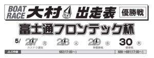 【大村競艇予想(5/30)】富士通フロンテック杯(2019)最終日の買い目はコレ!