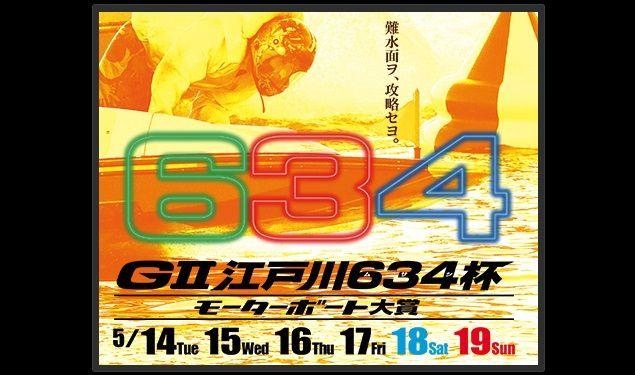【江戸川競艇予想(5/18)】G2江戸川634杯-モーターボート大賞(2019)5日目の買い目はコレ!