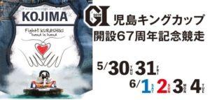 【児島競艇予想(5/31)】G1児島キングカップ(2019)2日目の買い目はコレ!
