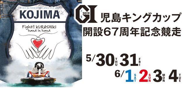【児島競艇予想(6/4)】G1児島キングカップ(2019)最終日の買い目はコレ!