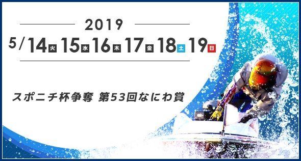 【住之江競艇予想(5/17)】スポニチ杯争奪-第53回なにわ賞(2019)4日目の買い目はコレ!