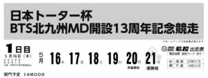 【若松競艇予想(5/16)】日本トーター杯BTS-北九州MD開設13周年記念競走(2019)初日の買い目はコレ!