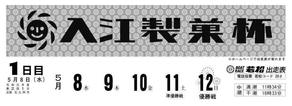 【若松競艇予想(5/8)】入江製菓杯(2019)初日の買い目はコレ!