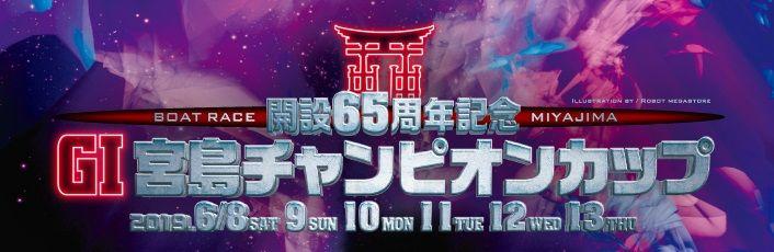 【宮島競艇予想(6/13)】G1宮島チャンピオンカップ(2019)最終日の買い目はコレ!