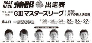 【蒲郡競艇予想(6/25)】G3ガマの鉄人決定戦(2019)4日目の買い目はコレ!