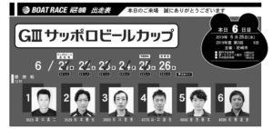 【尼崎競艇予想(6/26)】G3サッポロビールカップ(2019)最終日の買い目はコレ!