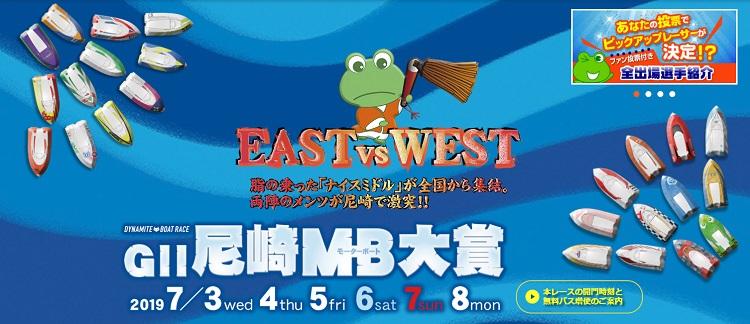 【尼崎競艇予想(7/8)】G2尼崎モーターボート大賞(2019)最終日の買い目はコレ!