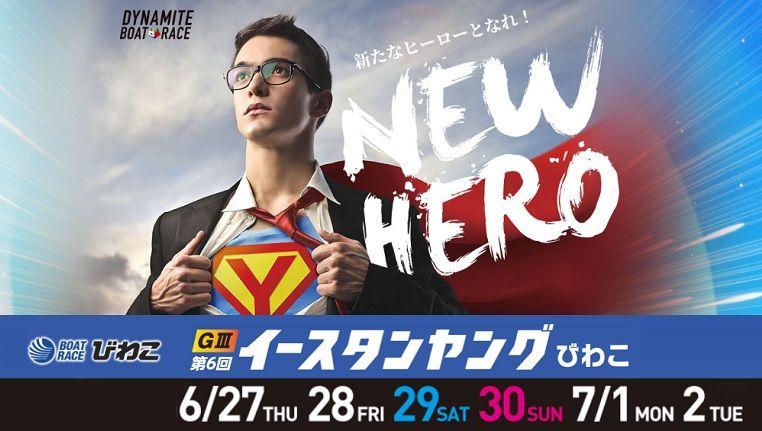 【びわこ競艇予想(7/2)】G3第6回イースタンヤング(2019)最終日の買い目はコレ!