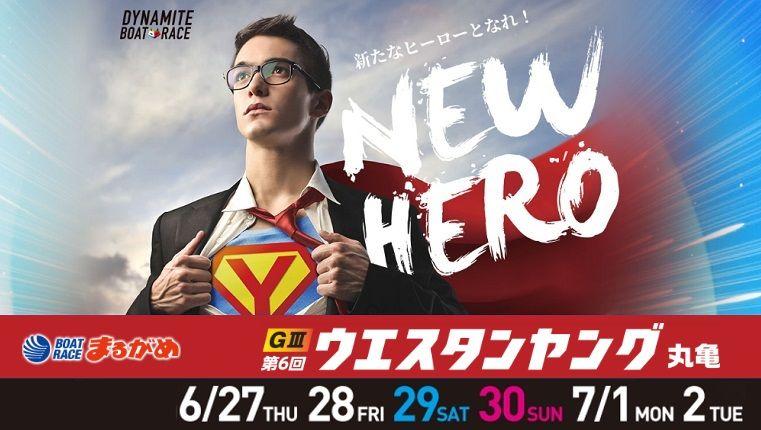 【丸亀競艇予想(7/2)】G3第6回ウエスタンヤング(2019)最終日の買い目はコレ!