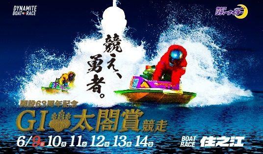 【住之江競艇予想(6/14)】G1太閤賞競走(2019)最終日の買い目はコレ!