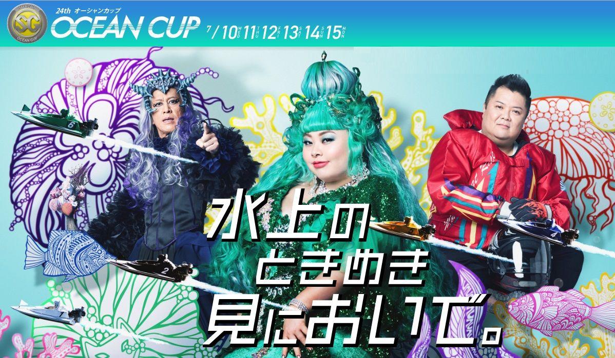 【常滑競艇予想(7/15)】SGオーシャンカップ(2019)最終日の買い目はコレ!