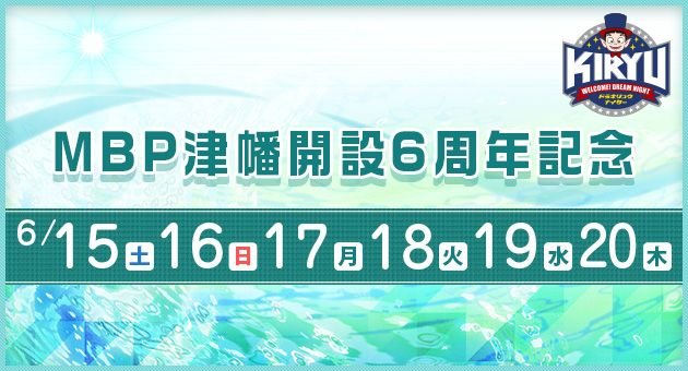 【桐生競艇予想(6/15)】MBP津幡開設6周年記念(2019)初日の買い目はコレ!