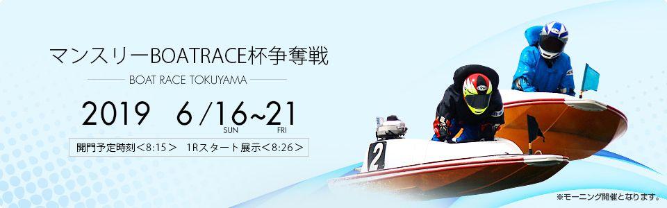 【徳山競艇予想(6/16)】マンスリーBOATRACE杯争奪戦(2019)初日の買い目はコレ!