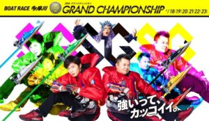 【多摩川競艇予想(6/23)】SGグランドチャンピオン(2019)最終日の買い目はコレ!