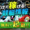 競艇予想サイト「艇コン(TEICON)」の口コミ・検証公開中!