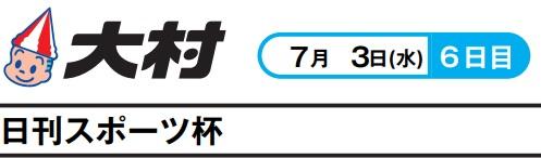 【大村競艇予想(7/3)】日刊スポーツ杯(2019)6日目の買い目はコレ!