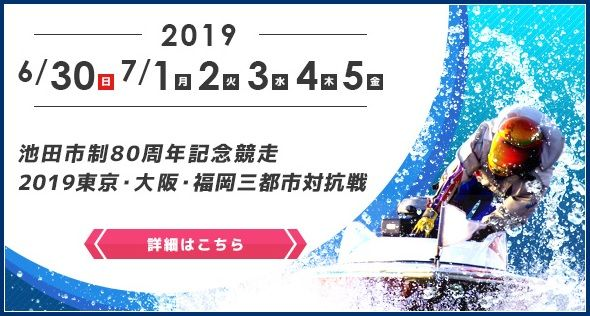 【住之江競艇予想(7/5)】東京・大阪・福岡三都市対抗戦(2019)最終日の買い目はコレ!