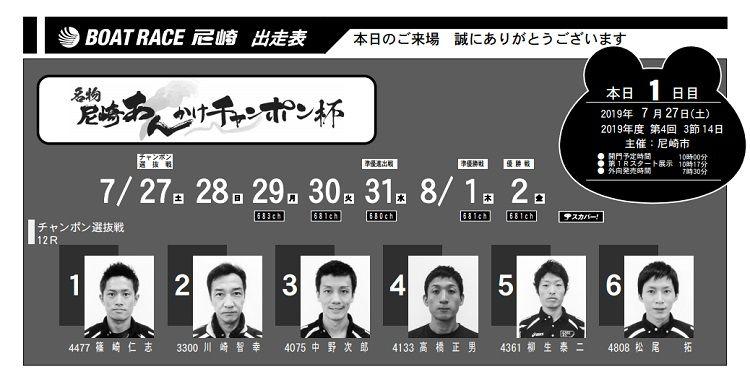 【尼崎競艇予想(7/27)】名物尼崎あんかけチャンポン杯(2019)初日の買い目はコレ!