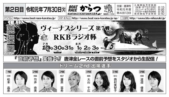 【唐津競艇予想(7/30)】ヴィーナスシリーズ第7戦RKBラジオ杯(2019)2日目の買い目はコレ!