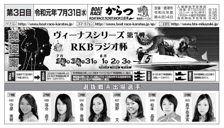 【唐津競艇予想(7/31)】ヴィーナスシリーズ第7戦RKBラジオ杯(2019)3日目の買い目はコレ!
