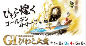 【びわこ競艇】G1びわこ大賞(2019.8.1~)の事前展望と注目選手