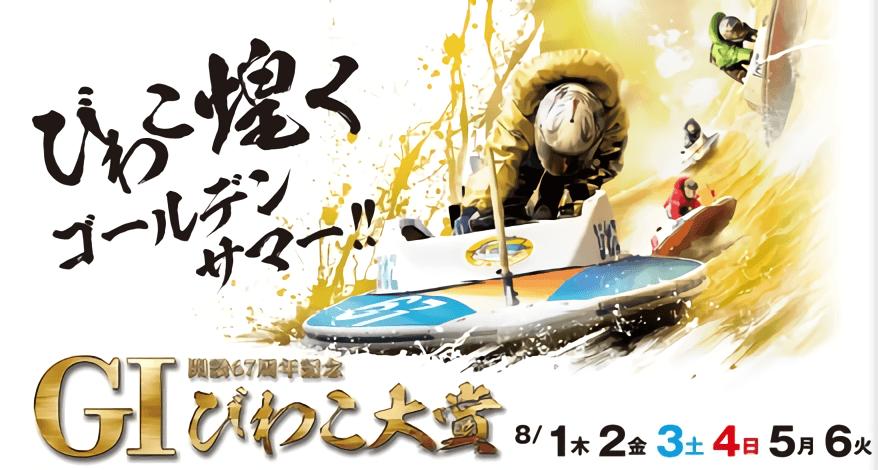 【びわこ競艇予想(8/6)】G1びわこ大賞(2019)最終日の買い目はコレ!