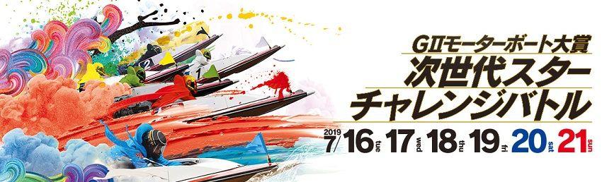【芦屋競艇予想(7/20)】G2モーターボート大賞-次世代スターチャレンジバトル(2019)5日目の買い目はコレ!