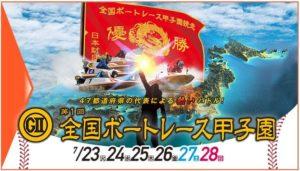 【浜名湖競艇】G2全国ボートレース甲子園(2019.7.23~)の事前展望と注目選手!