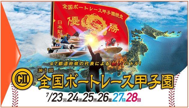 【浜名湖競艇予想(7/29)】G2全国ボートレース甲子園(2019)最終日の買い目はコレ!