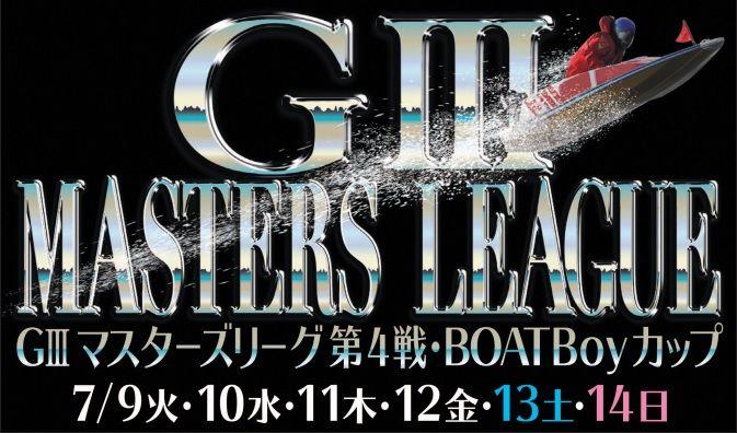 【福岡競艇予想(7/9)】G3マスターズリーグ第4戦-BOAT Boyカップ(2019)初日の買い目はコレ!