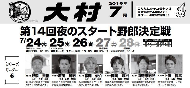 【大村競艇予想(7/26)】第14回-夜のスタート野郎決定戦(2019)3日目の買い目はコレ!