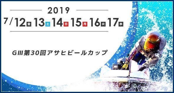 【住之江競艇予想(7/17)】G3第30回アサヒビールカップ(2019)最終日の買い目はコレ!