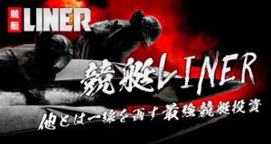 競艇予想サイト 競艇LINER(ライナー)